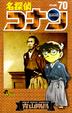 Cover of 名探偵コナン 70