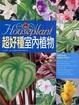 Cover of 超好種室內植物