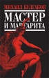 Cover of Мастер и Маргарита