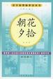 Cover of 朝花夕拾(修订版)语文新课标必读丛书