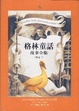 Cover of 格林童話故事全集3