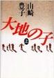 Cover of 大地の子(上)