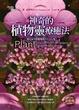 Cover of 神奇的植物靈療癒法
