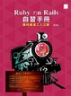 Cover of Ruby on Rails 自習手冊