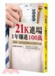 Cover of 21K進場,1年賺進100萬