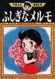 Cover of ふしぎなメルモ