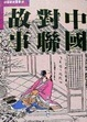 Cover of 中國對聯故事