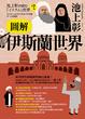 Cover of 圖解伊斯蘭世界