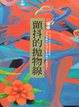 Cover of 顫抖的拋物線