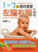 Cover of 1~3歲聰明寶寶左腦右腦大開發