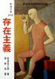 Cover of 存在主義