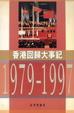 Cover of 香港回歸大事記 1979-1997