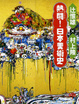 Cover of 熱闘!日本美術史