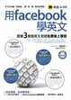 Cover of 用facebook學英文