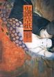 Cover of 鬼譚草紙