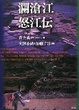 Cover of 瀾滄江怒江伝