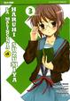 Cover of La malinconia di Haruhi Suzumiya 3