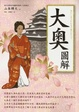Cover of 大奧圖解