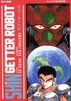 Cover of Shin Getter Robot