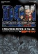 Cover of ドラゴンクエストモンスターズジョーカー最強データブック