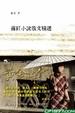 Cover of 蕭紅小說散文精選