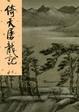 Cover of 倚天屠龍記(一)新修版
