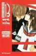 Cover of コスプレ☆アニマル(13)
