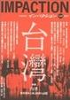 Cover of インパクション120号 台湾