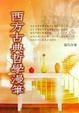 Cover of 西方古典哲學漫筆