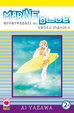 Cover of Marine Blue vol. 2