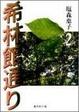 Cover of 希林館通り 2