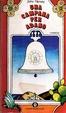 Cover of Una campana per Adano