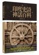 Cover of 印度史詩神話百科