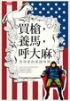 Cover of 買槍,養馬,呼大麻