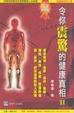 Cover of 令人震驚的健康真相(II)