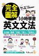 Cover of 完全圖解1小時學會英文文法