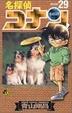 Cover of 名探偵コナン #29