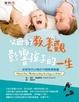 Cover of 父母的教養觀影響孩子的一生