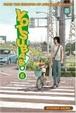 Cover of Yotsuba&! Volume 6