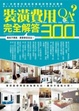 Cover of 裝潢費用完全解答300Q&A