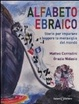 Cover of Alfabeto ebraico