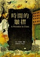 Cover of 時間的皺摺