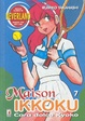 Cover of Maison Ikkoku vol. 7