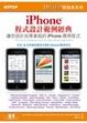Cover of iPhone程式設計範例經典 讓您設計出專業級的iPhone應用程式