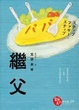 Cover of 繼父