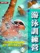 Cover of 游泳訓練營
