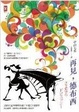 Cover of 再見,德布西