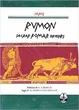 Cover of Rumon: Sacrae Romae origines