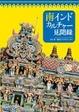 Cover of 南インドカルチャー見聞録