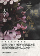 Cover of 葉櫻與魔笛